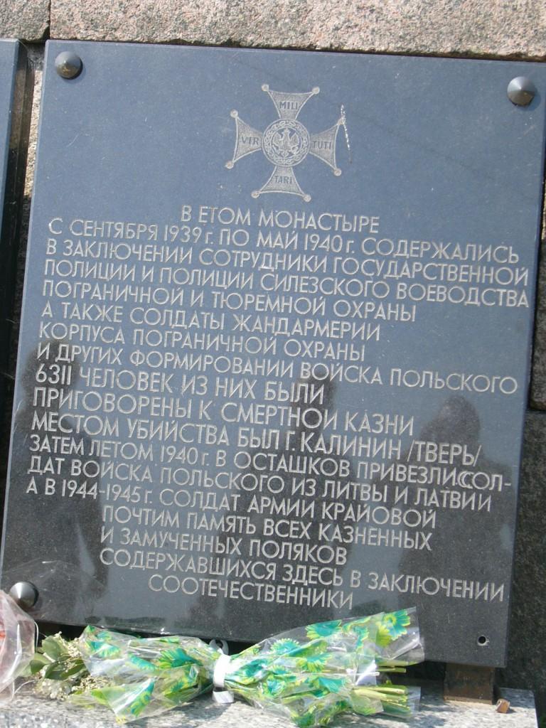 Мемориальная плита при входе в монастырь